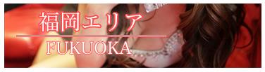 福岡エリアのキャバクラリスト