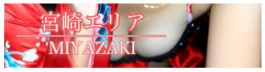 宮崎エリアのキャバクラリスト