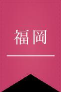 福岡のキャバクラ
