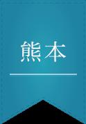 熊本のキャバクラ