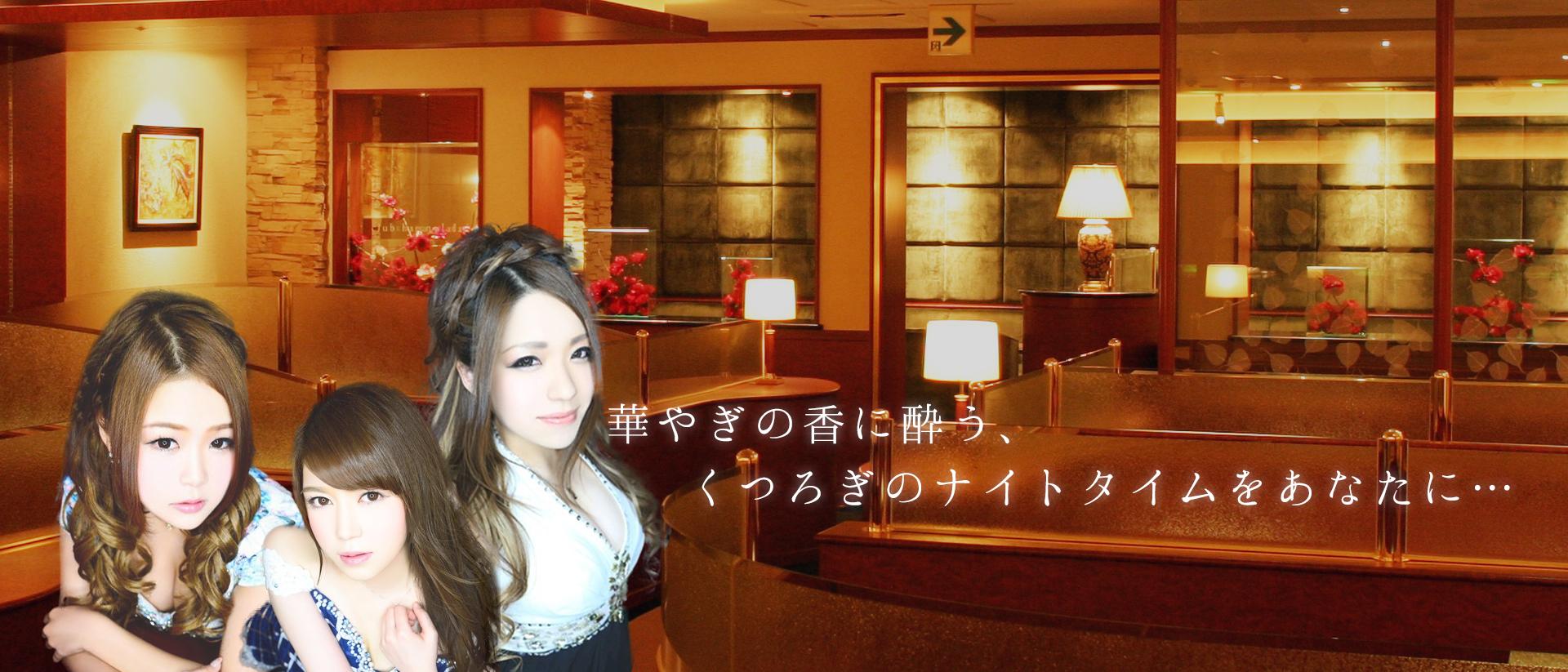 華やぎの香に酔う、くつろぎのナイトタイムをあなたに…|宮崎・福岡・熊本のキャバクラ情報