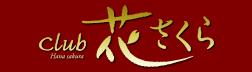 宮崎のキャバクラ クラブ花さくら公式サイトはこちら