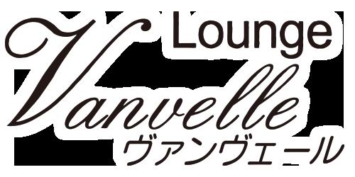 ラウンジ ヴァンヴェール Lounge Vanvelle