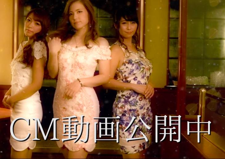 CM動画公開中