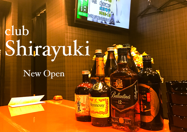 club shirayuki new open